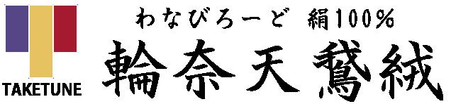 株式会社タケツネ(輪奈ビロード)